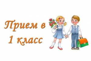 One_klass-300x200 Прием в 1 класс